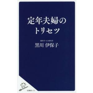 [本/雑誌]/定年夫婦のトリセツ (SB新書)/黒川伊保子/著