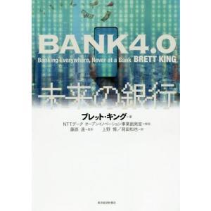 【ゆうメール利用不可】未来の銀行 / 原タイトル:BANK 4.0/ブレット・キング/著 藤原遠/監...