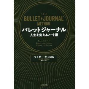 バレットジャーナル 人生を変えるノート術 (原タイトル:THE BULLET JOURNAL MET...