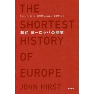 超約ヨーロッパの歴史 / 原タイトル:The Shortest History of Europe/ジョン・ハースト/著 福井憲彦/日本語版監修 倉嶋