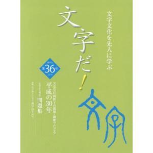 文字だ!  36/国際文字文化検定協会