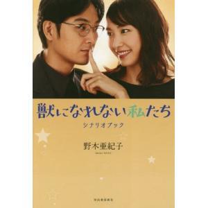 獣になれない私たちシナリオブック/野木亜紀子/著