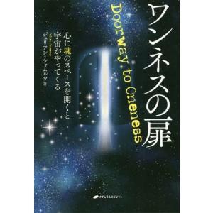 ワンネスの扉 心に魂のスペースを開くと宇宙がやってくる/ジュリアン・シャムルワ/著