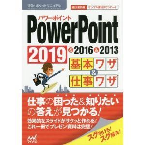 PowerPoint 2019&2016&2013基本ワザ&仕事ワザ (速効!ポケットマニュアル)/...