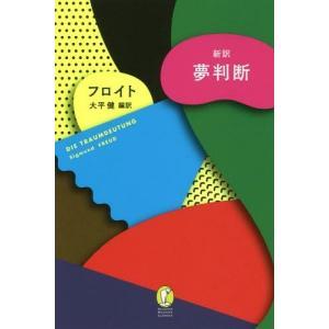 【ゆうメール利用不可】新訳夢判断 / 原タイトル:DIE TRAUMDEUTUNG (新潮モダン・ク...