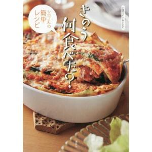 公式ガイド&レシピ きのう何食べた? シロさんの簡単レシピ/講談社/編