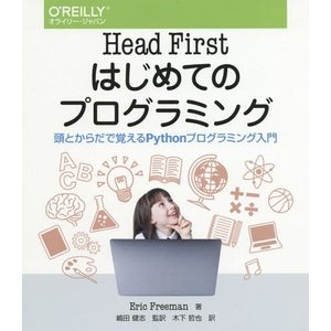 【ゆうメール利用不可】Head Firstはじめてのプログラミング 頭とからだで覚えるPythonプログラミング入門 / 原タイトル:Head Fir|neowing