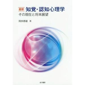 【ゆうメール利用不可】最新知覚・認知心理学 その現在と将来展望/岡林春雄/著