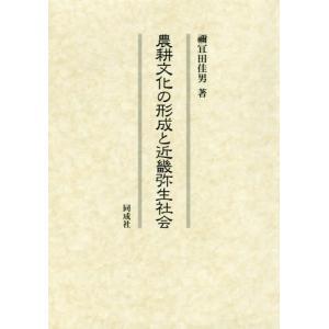 【送料無料】農耕文化の形成と近畿弥生社会/禰宜田佳男/著