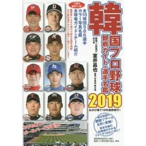 韓国プロ野球観戦ガイド&選手名鑑 2019 室井昌也 編著の商品画像 ナビ