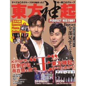 東方神起PERFECT HISTORY (EIWA-MOOK)/英和出版社(単行本・ムック)