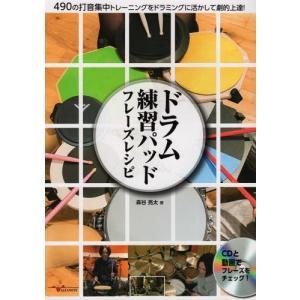 【送料無料選択可】[本/雑誌]/ドラム練習パッド フレーズレシピ 490の打音集中トレーニングをドラ...