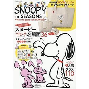 【ゆうメール利用不可】SNOOPY in SEASONS 〜Play the game with P...