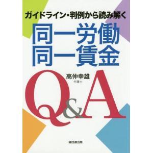 【送料無料選択可】ガイドライン・判例から読み解く同一労働同一賃金Q&A/高仲幸雄/著