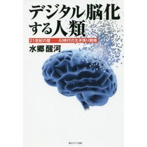 デジタル脳化する人類 21世紀の壁-AI時代の生き残り戦略/水郷醒河/著