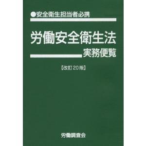 労働安全衛生法実務便覧 改訂20版/労働調査会出版局/編