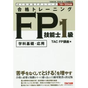 【送料無料選択可】合格トレーニングFP技能士1級 学科基礎・応用 '19-'20年版 (よくわかるFPシリーズ)/TAC株式会社(FP講座)/編|neowing