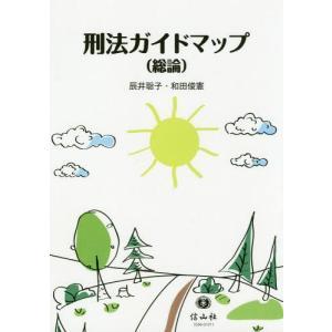 【送料無料選択可】刑法ガイドマップ 総論/辰井聡子/著 和田俊憲/著