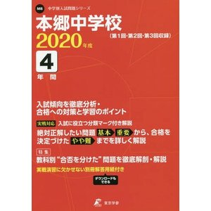 [本/雑誌]/【送料無料選択可】本郷中学校 4年間入試傾向を徹底分析・合 ('20)/東京学参|neowing