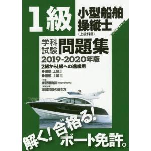 1級小型船舶操縦士〈上級科目〉学科試験問題集 ボート免許 2019-2020年版/舵社