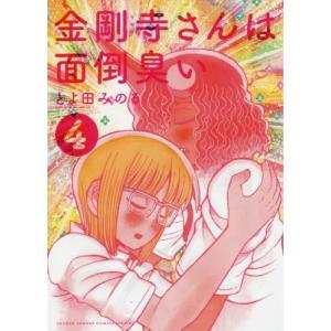 金剛寺さんは面倒臭い 4 (ゲッサン少年サンデーコミックス)/とよ田みのる/著(コミックス)