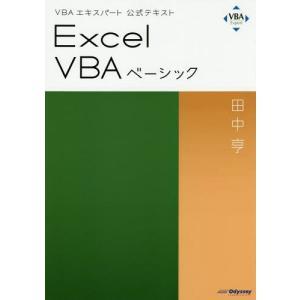 [本/雑誌]/VBAエキスパート公式テキスト Excel VBA ベーシック (Web模擬問題付き) [リニューアル試験対応]/田中亨/著|neowing