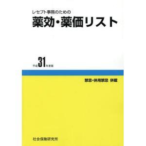 【送料無料選択可】平31 薬効・薬価リスト (レセプト事務のための)/社会保険研究所