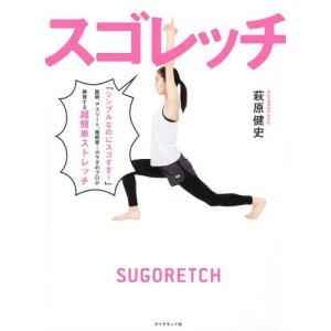 スゴレッチ/萩原健史/著