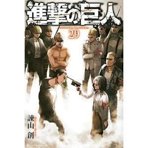 進撃の巨人 29 【通常版】 (週刊少年マガジンKC)/諫山創/著(コミックス)