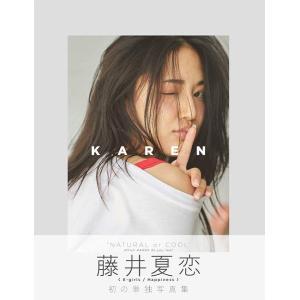 E-girls/Happiness 藤井夏恋 写真集 KAREN (JJムック)/藤井夏恋/著(単行本・ムック)