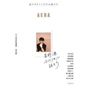 星野源 ふたりきりで話そう (AERAムック)/朝日新聞出版(単行本・ムック)