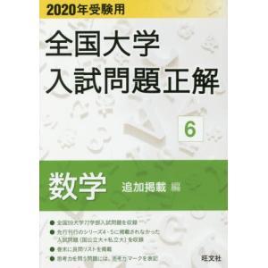 【送料無料選択可】全国大学入試問題正解 2020年受験用6/旺文社