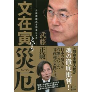 元特命全権大使が魂の徹底批判!日本の努力を台無しにした文政権の末路とは。