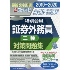 特別会員証券外務員二種対策問題集 2019〜2020/日本投資環境研究所/編