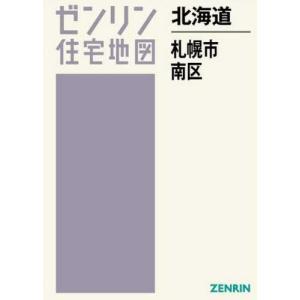 【送料無料】北海道 札幌市 南区 (ゼンリン住宅地図)/ゼンリン