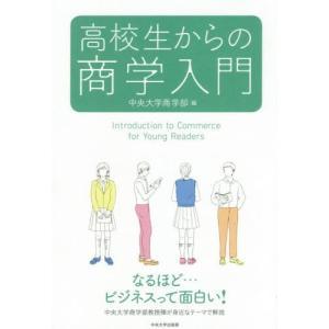 高校生からの商学入門/中央大学商学部/編