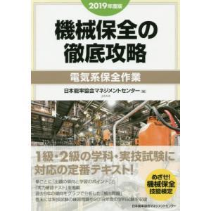 [本/雑誌]/機械保全の徹底攻略 2019年度版 電気系保全作業/日本能率協会マネジメ