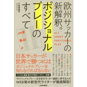 日本サッカーが世界で勝つにはポジショナルプレーを知らなければならない。「ポジショナルプレー」を日本の...