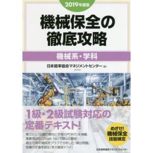 【ゆうメール利用不可】機械保全の徹底攻略 2019年度版 機械系・学科/日本能率協会マネジメ