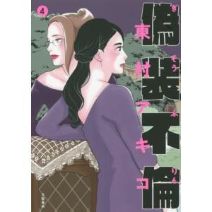 偽装不倫 4 (BUNSHUN)/東村アキコ/著