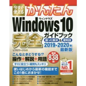 今すぐ使えるかんたんWindows 10完全(コンプリート)ガイドブック 困った解決&便利技/リブロ...