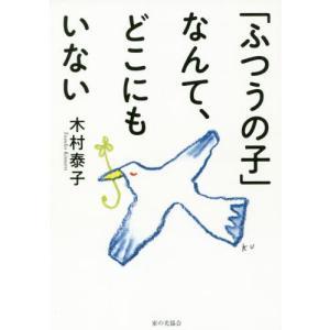 「ふつうの子」なんて、どこにもいない/木村泰子/著