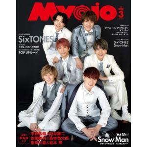 Myojo (ミョウジョウ) 2020年3月号 【W表紙】 SixTONES/永瀬廉 【付録】 ピン...