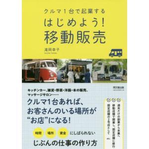 [本/雑誌]/はじめよう!移動販売 クルマ1台で起業する/滝岡幸子/著