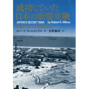 【送料無料選択可】成功していた日本の原爆実験 隠蔽された核開発史 / 原タイトル:JAPAN'S SECRET WAR 原著第3版の翻訳/ロバート・ウ