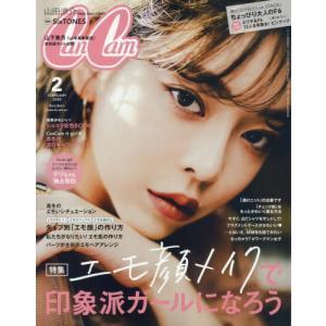 【ゆうメール利用不可】CanCam (キャンキャン) 2020年2月号/小学館(単行本・ムック)