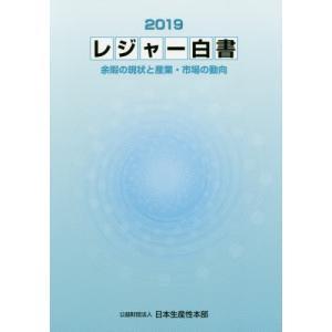 【送料無料】[本/雑誌]/レジャー白書 2019/日本生産性本部/編集