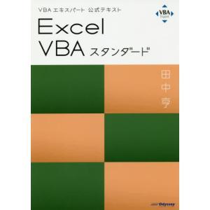 [本/雑誌]/VBAエキスパート公式テキスト Excel VBA スタンダード (Web模擬問題付き) [リニューアル試験対応]/田中亨/著|neowing