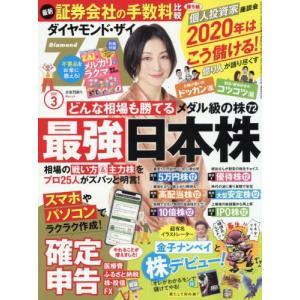 ダイヤモンドZAI (ザイ) 2020年3月号/ダイヤモンド社(単行本・ムック)