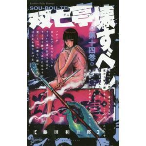 双亡亭壊すべし 14 (少年サンデーコミックス)/藤田和日郎/著(コミックス)